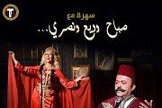 صباح و وديع ونصري