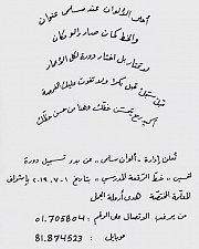 Arabic Handwriting at Alwan Salma