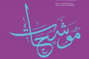 Mouwashahat with Daline Jabbour - امسية موشحات مع دالين جبور