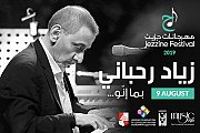 Ziad Rahbani ...بما إنّو | Jezzine Festival 2019