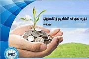 دورة صياغة وكتابة المشاريع Fund Raising