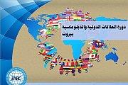 العلاقات الدولية والبروتوكول الدبلوماسي وحل النزاعات
