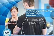 المدرب الشخصي في القوة واللياقة Personal Trainer