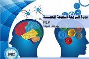 البرمجة اللغوية العصبية Nlp (المستوى الأول)