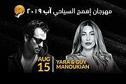 Yara & Guy Manoukian | Ehmej Festival 2019