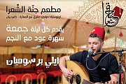 Oud Night with Elie Barsomian @ Jannat Al Chaara