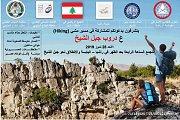 Hiking at Haramoun Rachaya el Waddy
