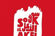 Souk El Akel Presents: THE PARADISE EDITION