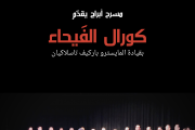 Fayha Choir Concert - كورال الفيحاء
