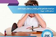 صعوبات التعلّم (مستوى متقدم)