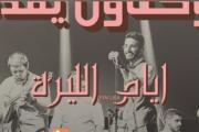 Oaktown Presents: Iyam El Lira live