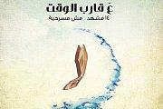 3a Qareb El Wa2et - Theatre Atelier du JE