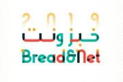 Bread & Net 2019 | خبز ونت