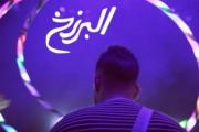 البرزخ - Al Barzakh