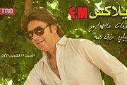 ريلاكس FM