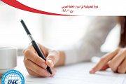 دورة تطبيقية في اسرار الخط العربي (خط الرقعة)