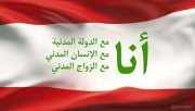 Sit In for Our Rights: Civil Marriage in Lebanon