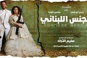 مسرحية الجنس اللبناني - Lebanese Species