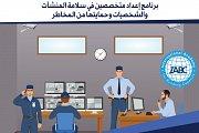 برنامج إعداد متخصصين في سلامة المنشآت والشخصيات وحمايتها من المخاطر