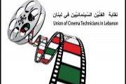 Lebanese Festival for Cinema & Television 2013 - المهرجان اللبناني للسينما والتلفزيون