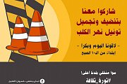 Cleaning and Renovating Tunnel Nahr El Kalb by volunteers