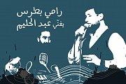 Tribute Night for Abdel Halim Hafez at Bardaro