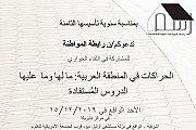 الحراكات في المنطقة العربية: مالها وما عليها - الدروس المُستفادة
