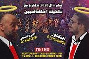 New Year party at Metro - انطلاقة ال 2020