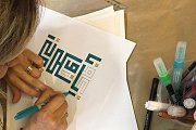 Kufic Calligraphy at Alwan Salma
